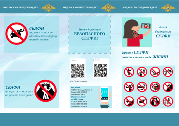 page-one-safety-selfie-guide-russia