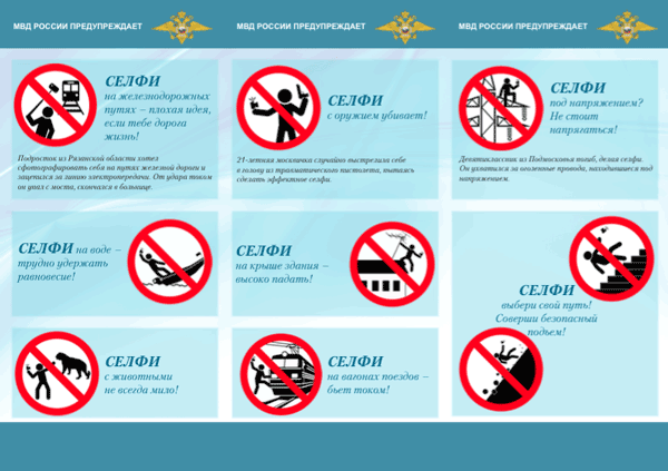 page-two-safety-selfie-guide-russia